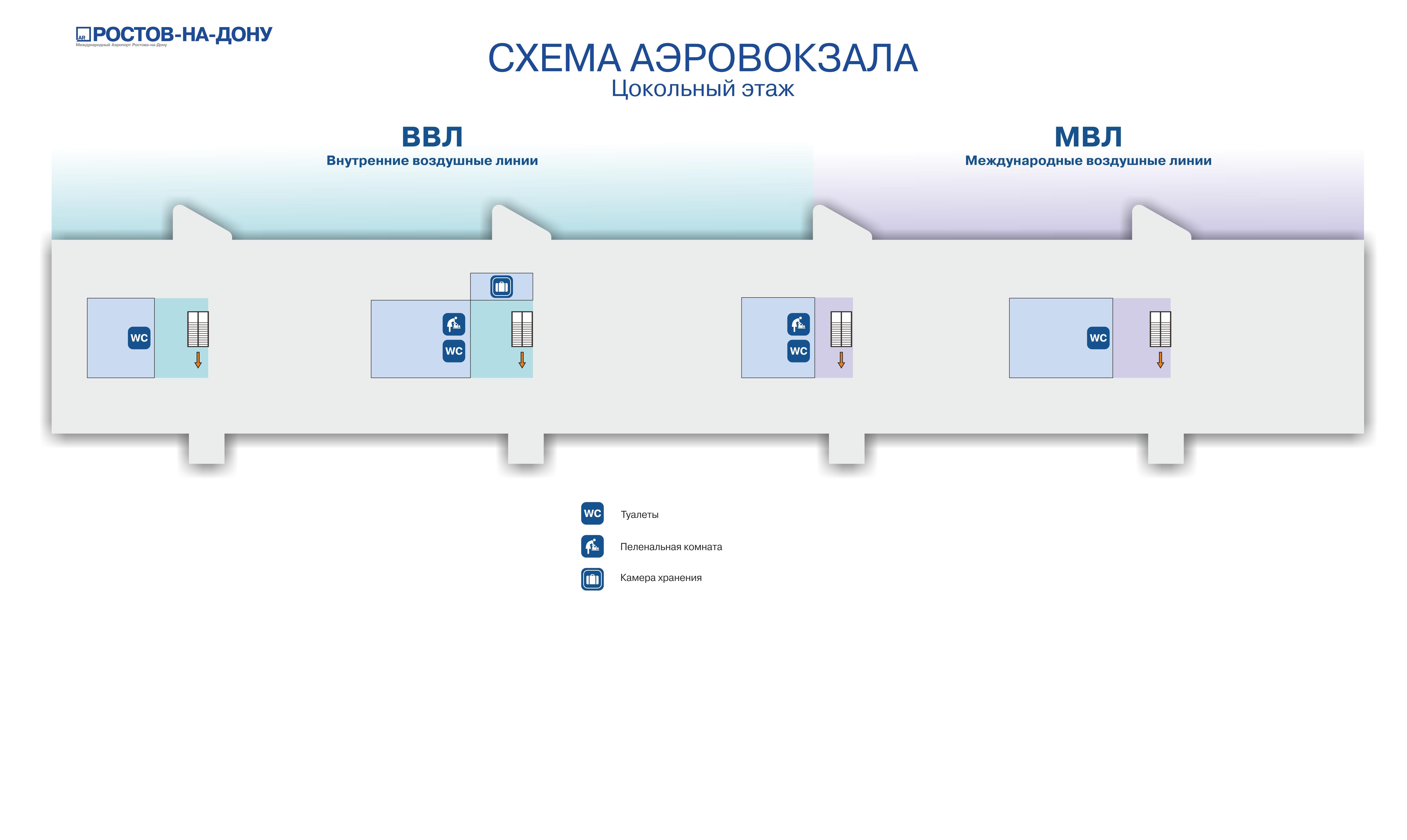 Ростов схема аэропорта